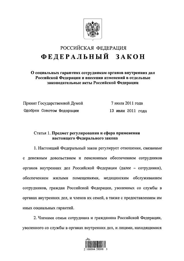 Федеральный закон от 19.07.2011 247-фз о социальных гарантиях