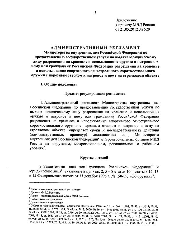 ПРИКАЗ 001 МВД РФ ОТ 04 04 2013 ГОДА СКАЧАТЬ БЕСПЛАТНО