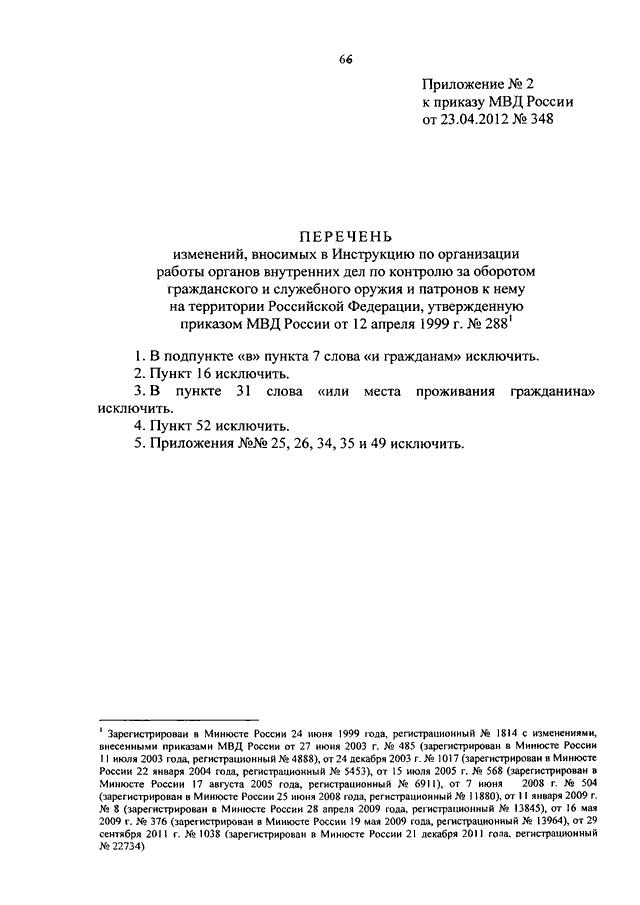 приказ 001 мвд рф от 04 04 2013 года