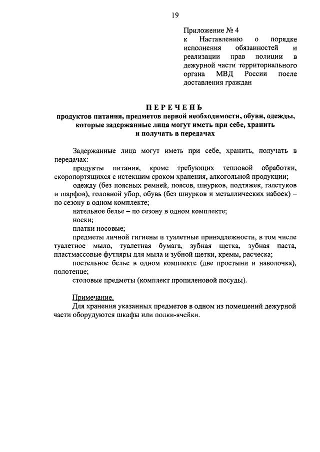 ПРИКАЗ МВД 430 ОТ 30 06 2017 СКАЧАТЬ БЕСПЛАТНО