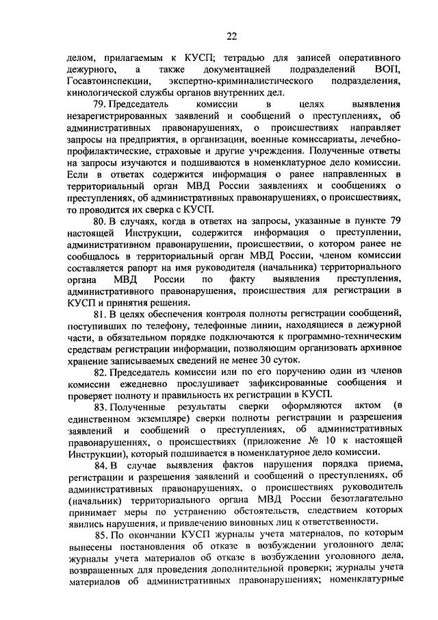 https://mvd.consultant.ru/files/1053193/preview/22