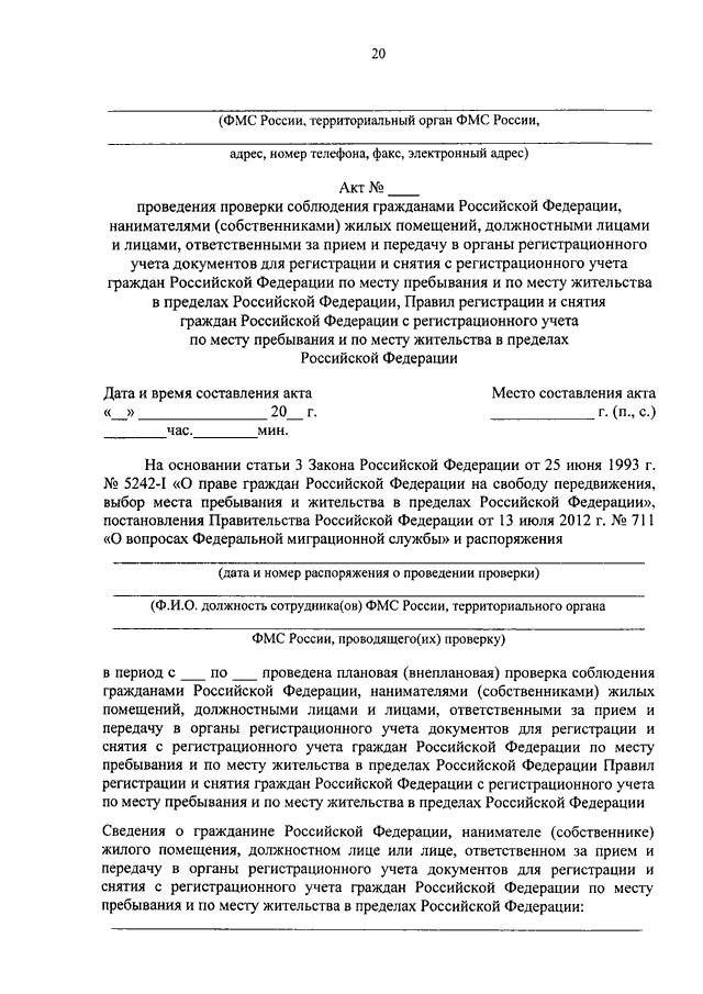Правила регистрации граждан рф 2014 об ограничении регистрации граждан на территории