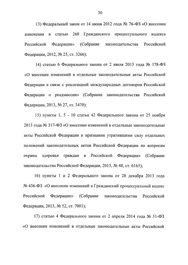 Федеральный закон от 21112011 n 329фз о внесении