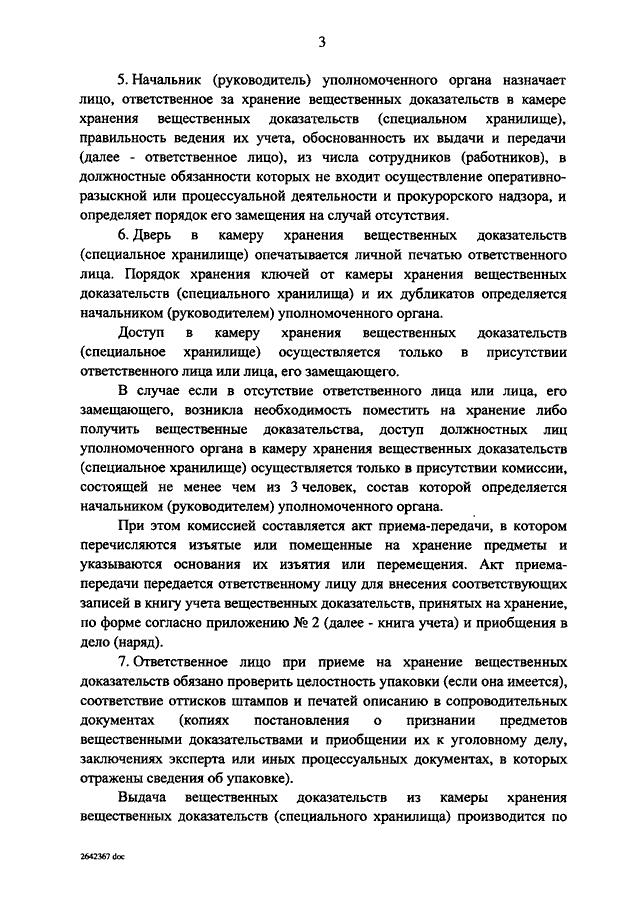 Документы обращающиеся в суде шпора