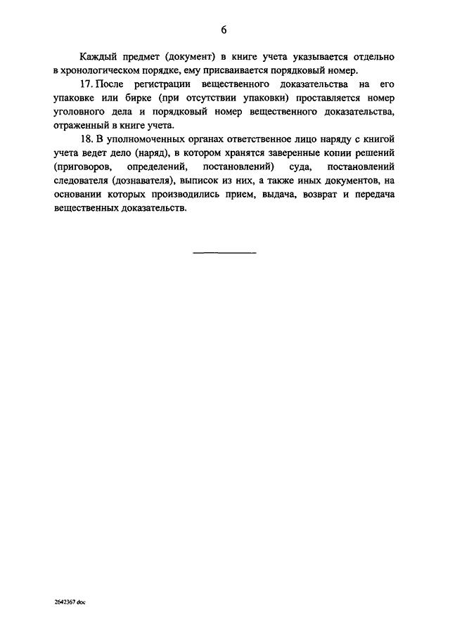 Акт приема-передачи уголовных дел