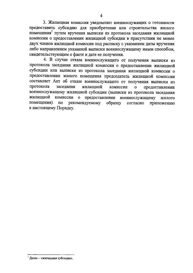жилищная комиссия мвд россии