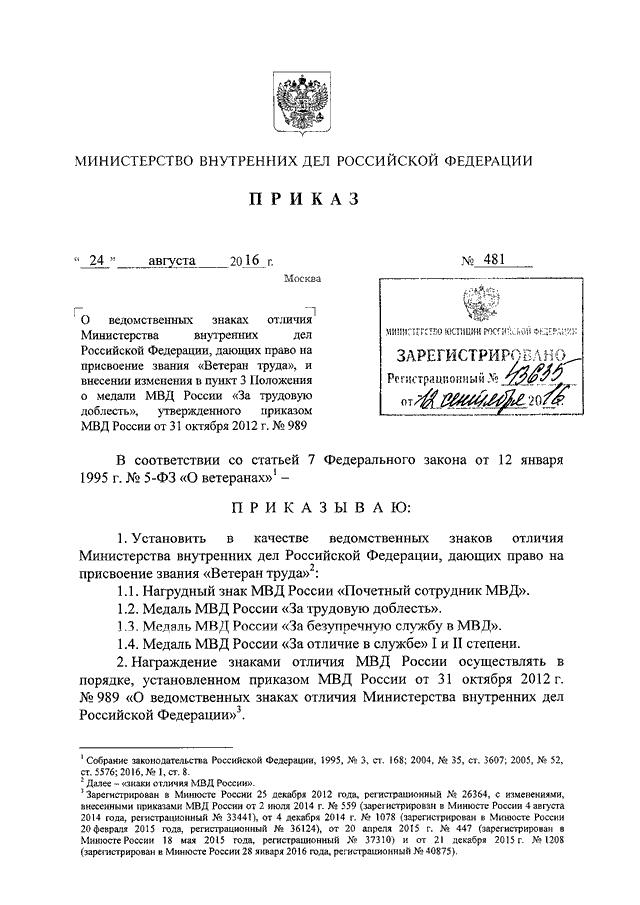 Приказ мвд россии от 13. 02. 2015 n 259 | образец бланк форма 2017.