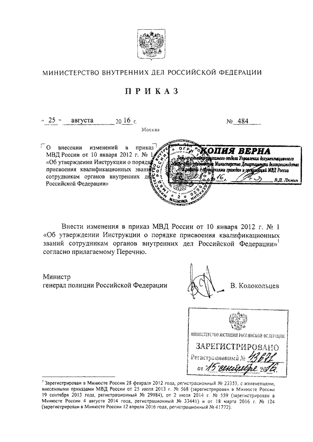 Приказ инструкция 2018 министерство внутренних дел дорога