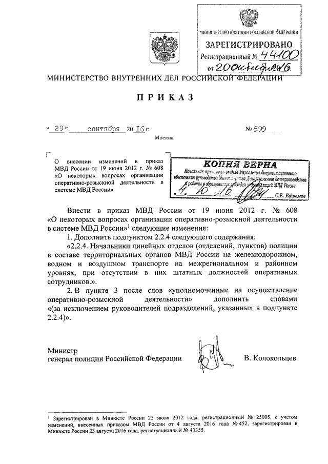 Приказ мвд россии от 19.06.2012 608 о некоторых вопросах