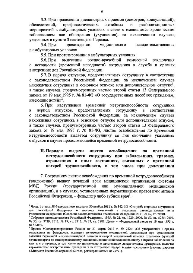 образец листок освобождения от служебных обязанностей по временной нетрудоспособности