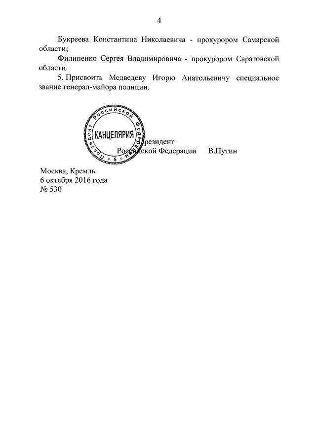 указ президента 530 от 06 10 2016