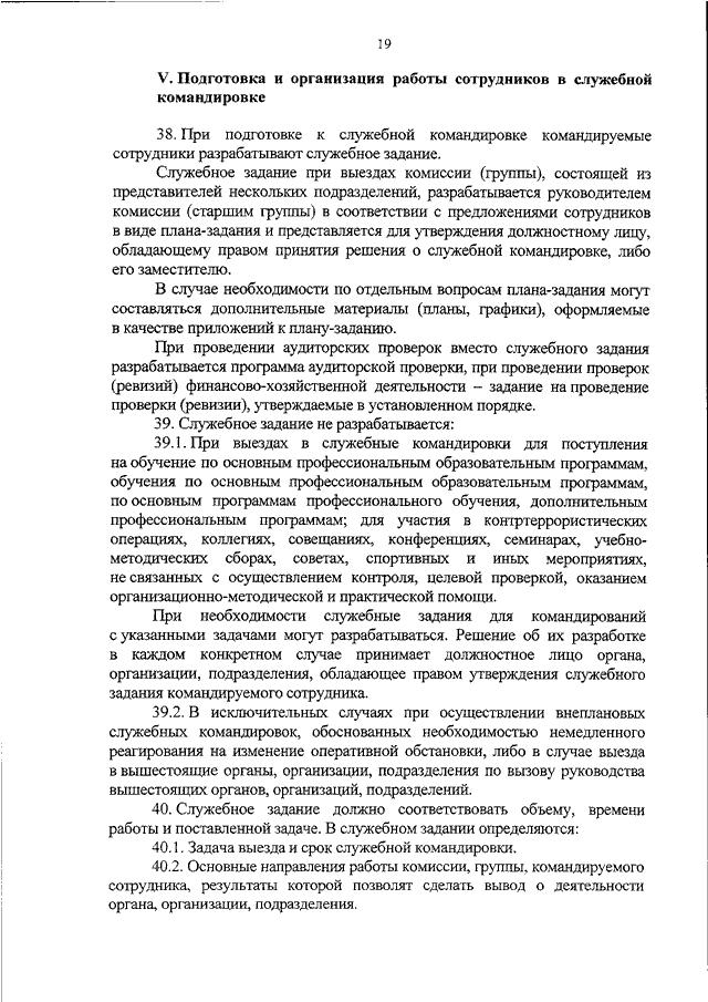 Приказ МВД РФ от N