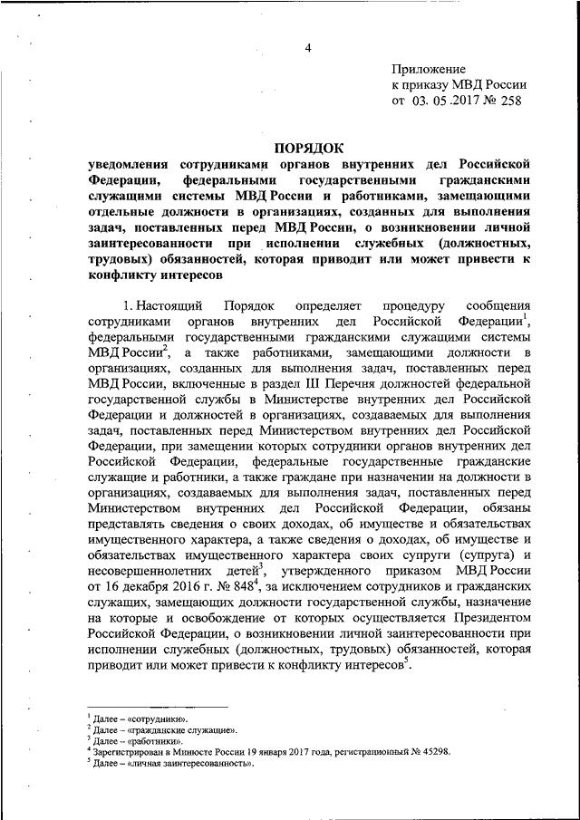 Приказ мвд об создании сайта курс по созданию сайта красноярск