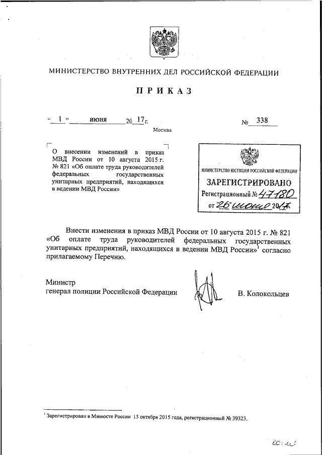 приказ мвд рф 65 от 14 02 2017 текст приказа