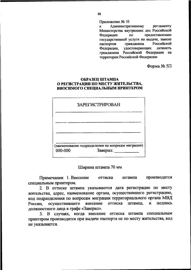 Комплект документов для замены паспорта и прописки