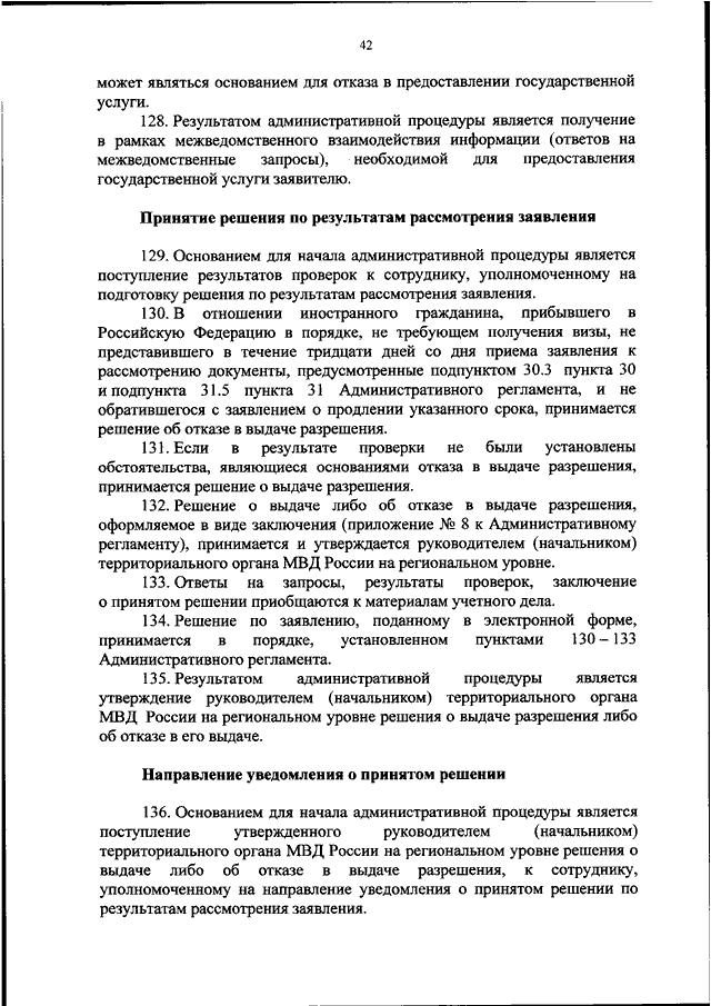консультант мвд россии бланк ежегодное уведомление доходов