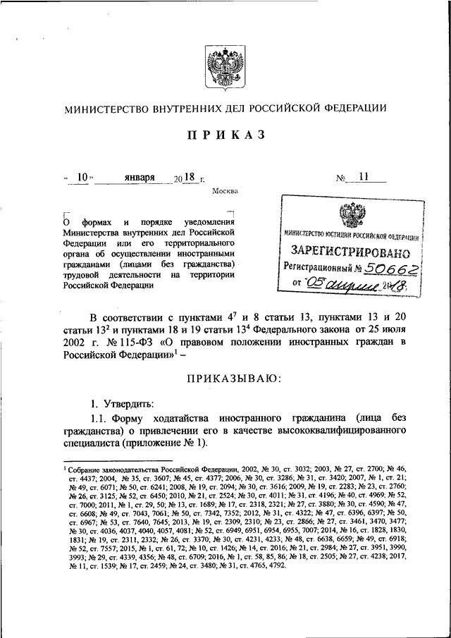 Приказ мвд россии от 12. 01. 2009 13.
