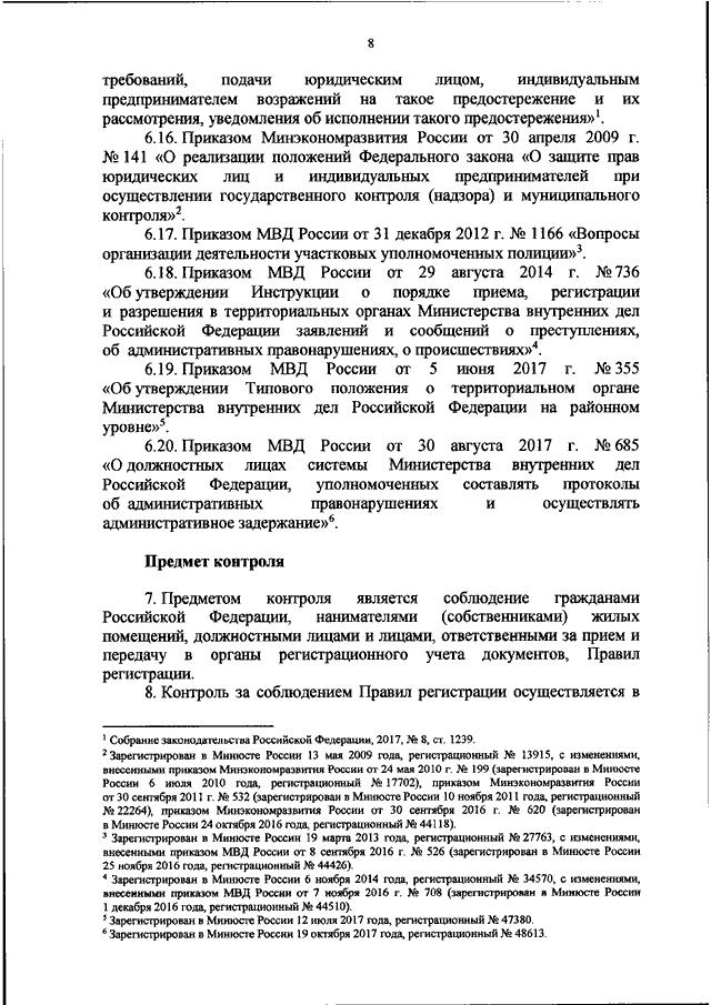 Правила регистрации в 2012 граждан рф медицинские книжки в долгопрудном