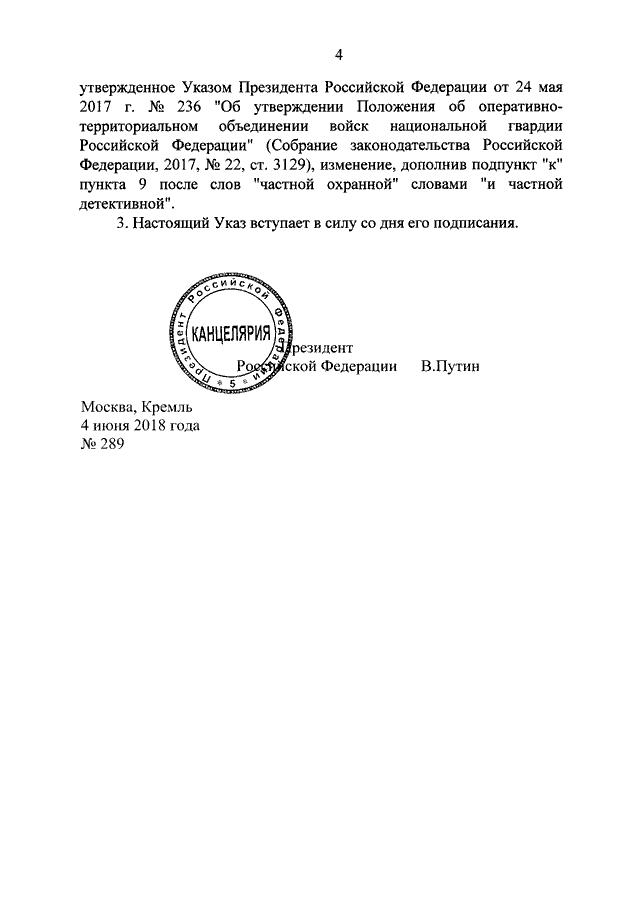 указ президента рф 157