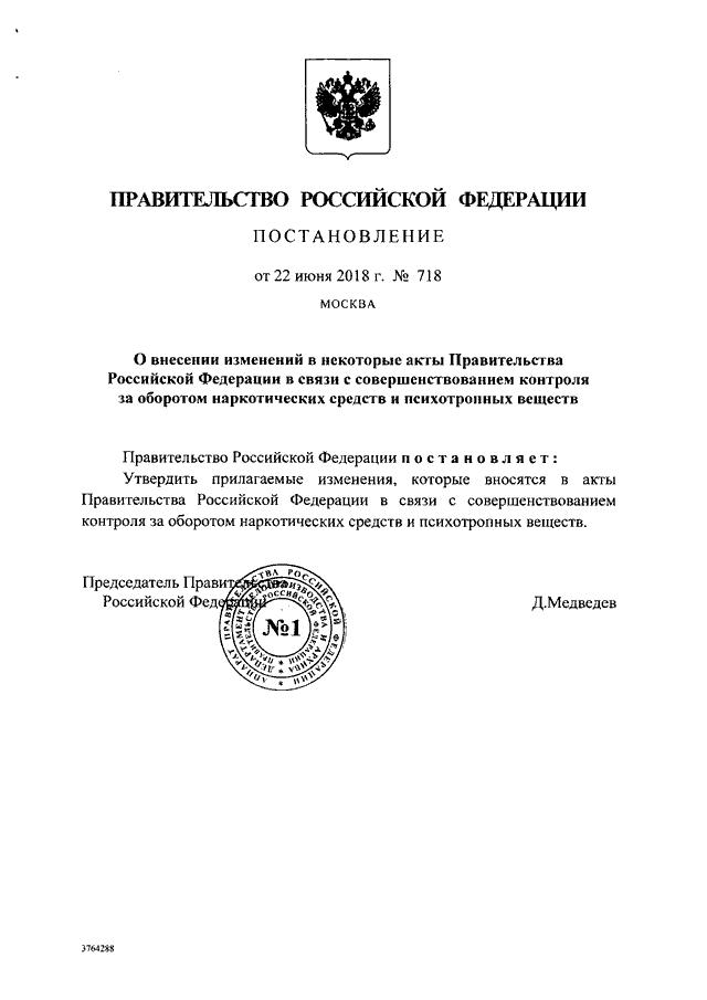 Постановление правительства рф 1036