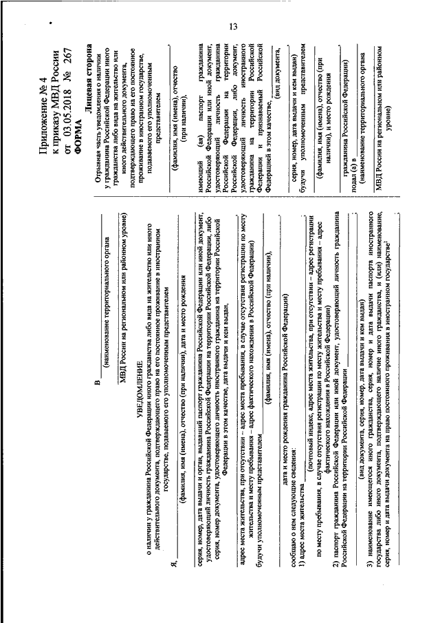 3 в 1: приложения №13 и №14 к приказу мвд россии от 10. 01. 2018 г.