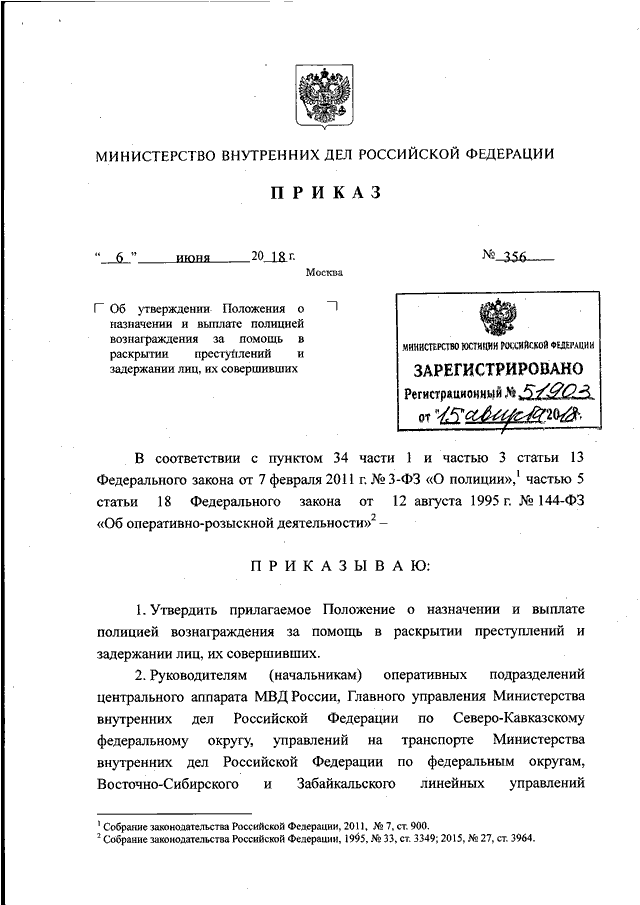https://mvd.consultant.ru/files/1056544/preview/1