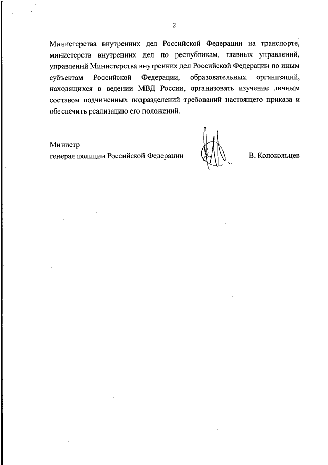 https://mvd.consultant.ru/files/1056544/preview/2