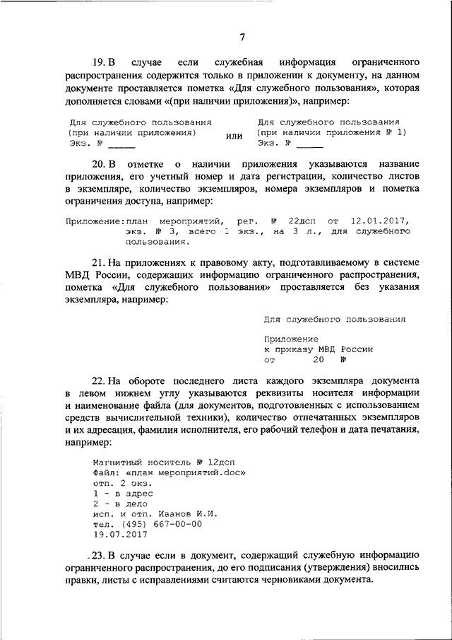 приказ мвд 495 дсп название