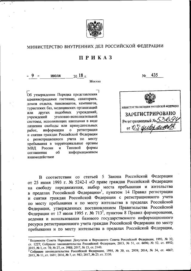 Приказ о регистрации граждан российской федерации закон о временной регистрации авто