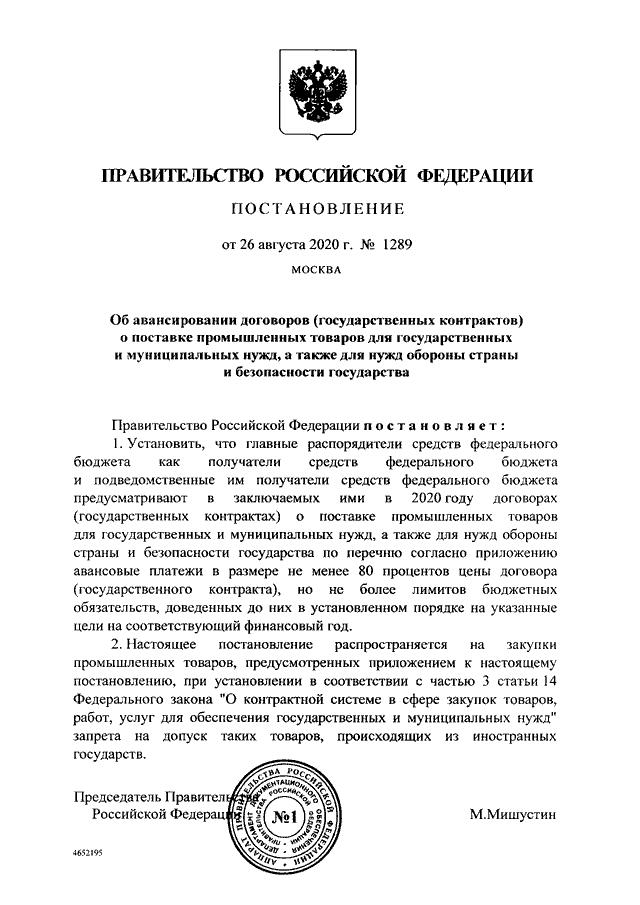 Пленум ВАС РФ представил разъяснения о свободе договора и ...