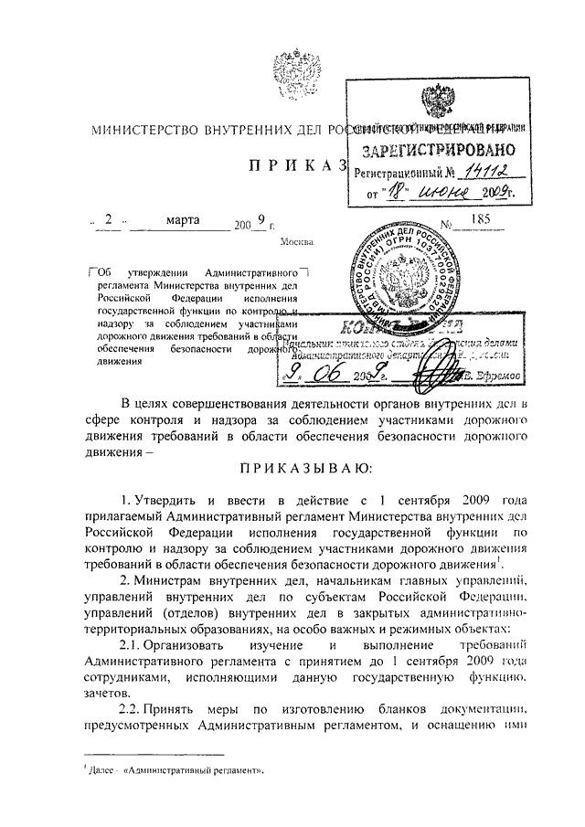 185 приказ мвд рф административный регламент гибдд