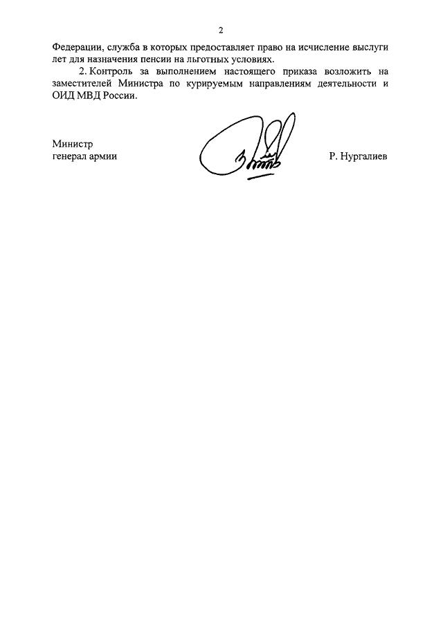 приказ от 22 июня 2009 г n 357н с изменениями 2015