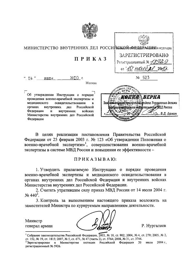 Инструкцией о порядке проведения военно врачебной экспертизе