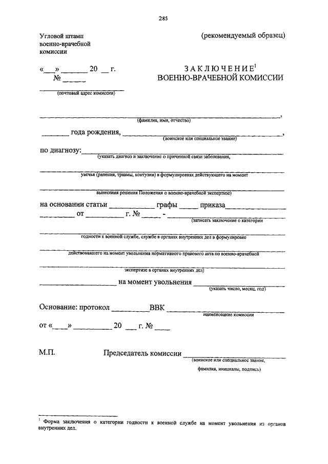 Военно-врачебная экспертиза и освидетельствование граждан.