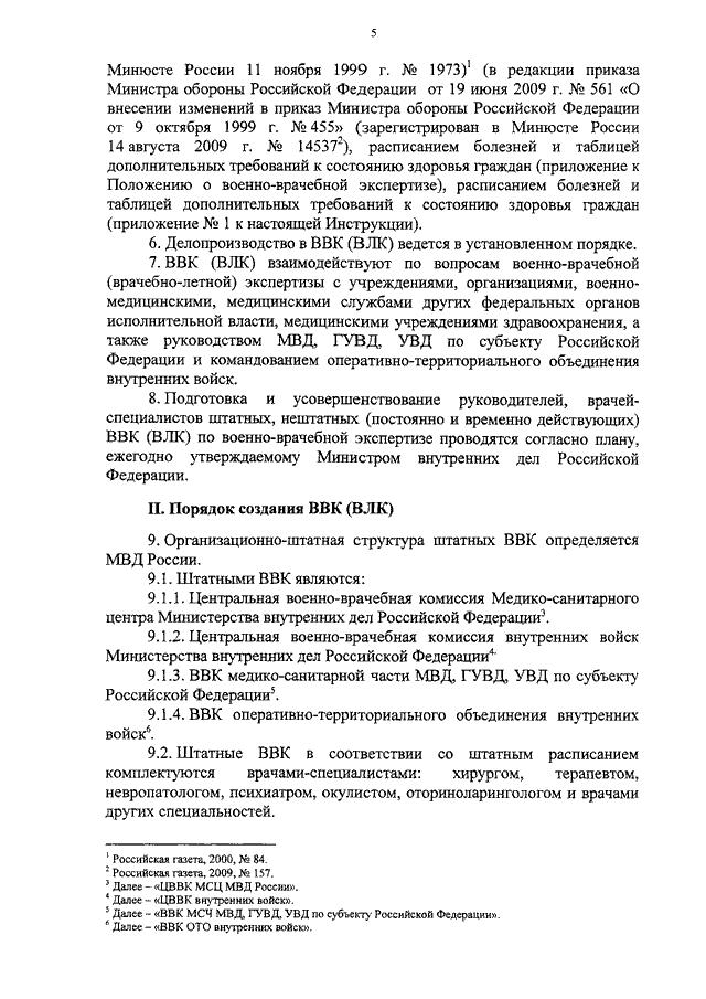 Инструкции о порядке проведения военно врачебной экспертизе