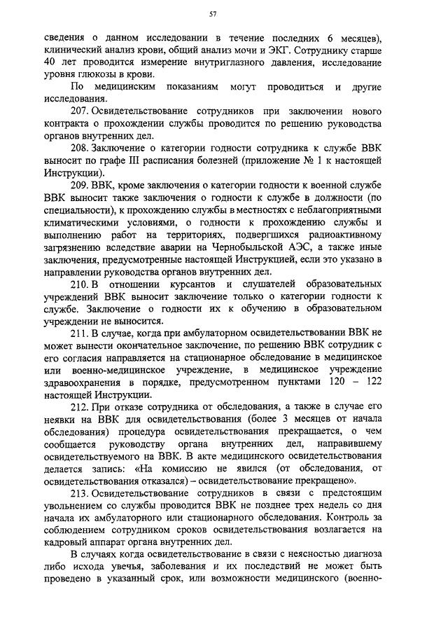 Инструкция о порядке медицинского освидетельствования