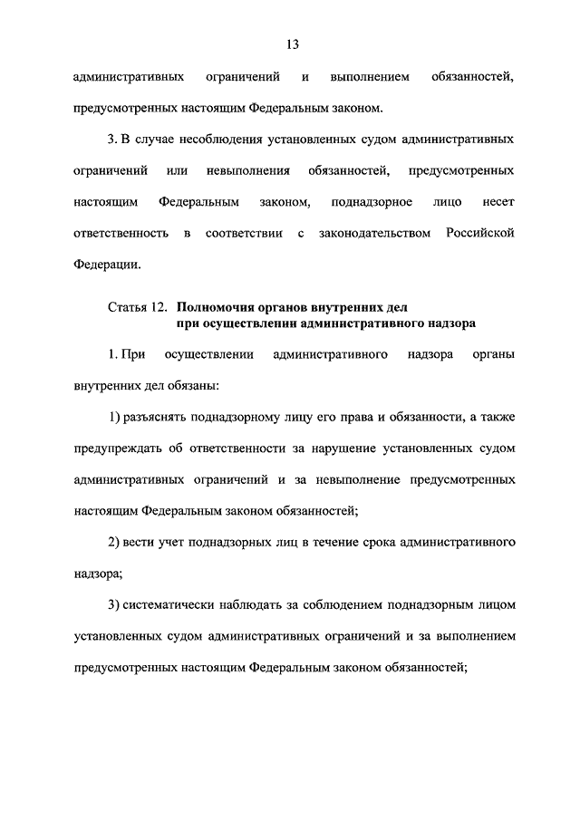 Федеральный закон о декларации соответствия