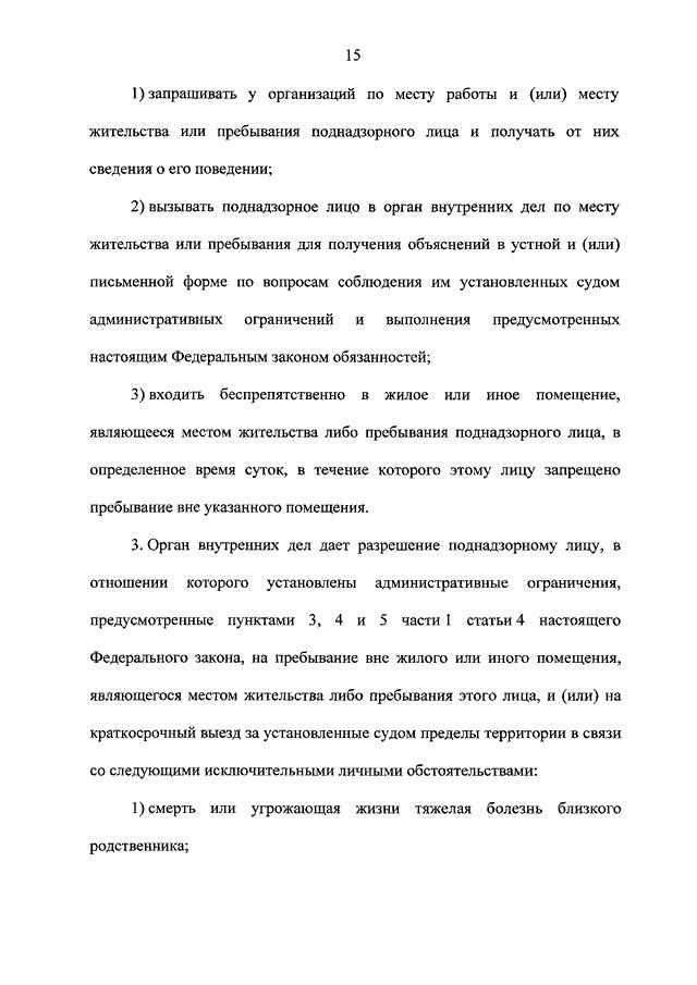 Федеральный закон 64-фз