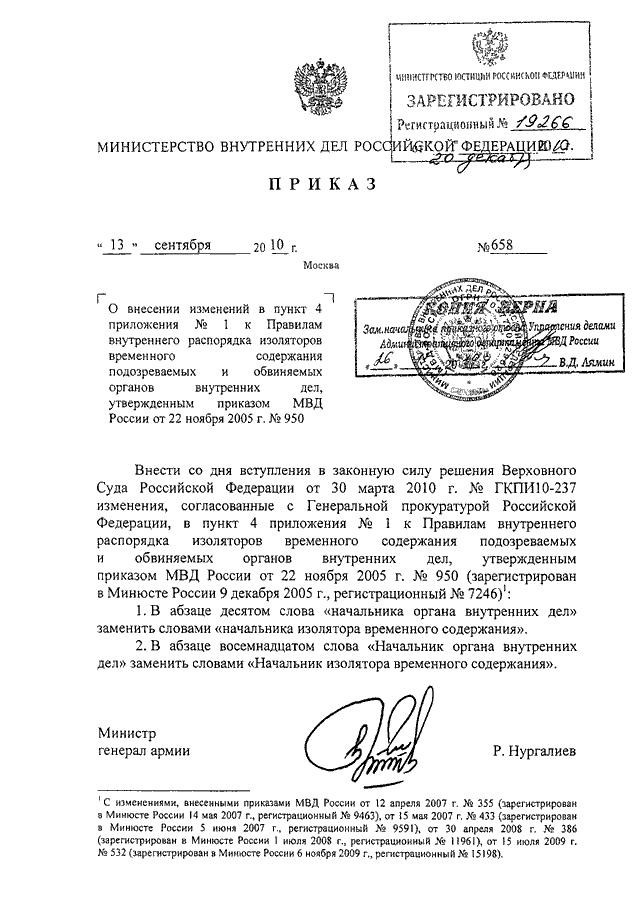 Комитету путевой полиции министерства внутренних дел