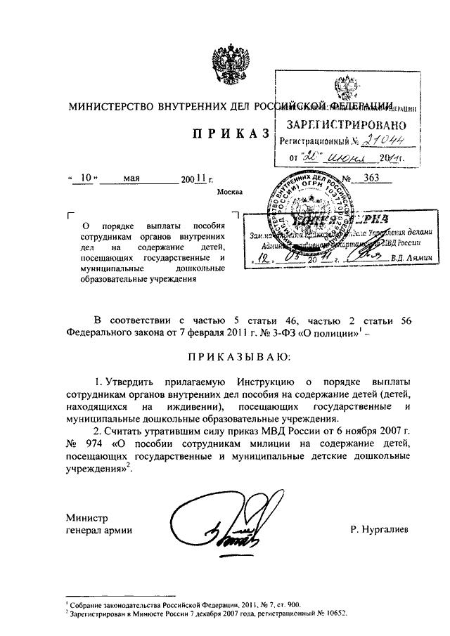 приказ мвд 665 от 30.06.2012