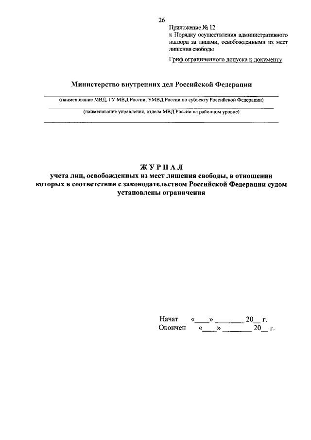 ПРИКАЗ МВД 818 ОТ 08 07 2011 СКАЧАТЬ БЕСПЛАТНО