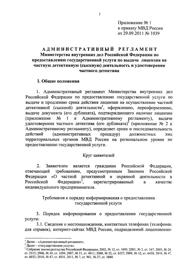 приказ 1039 от 29.09.2011 мвд 2013