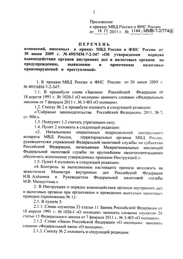 ПРИКАЗ МВД 213 ДСП ОТ 05 1993 СКАЧАТЬ БЕСПЛАТНО