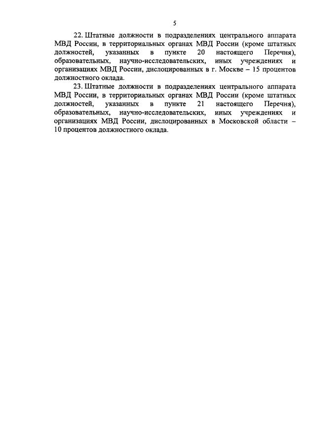 мвд россии приказ 1259 от 19.12.2011 с изменениями
