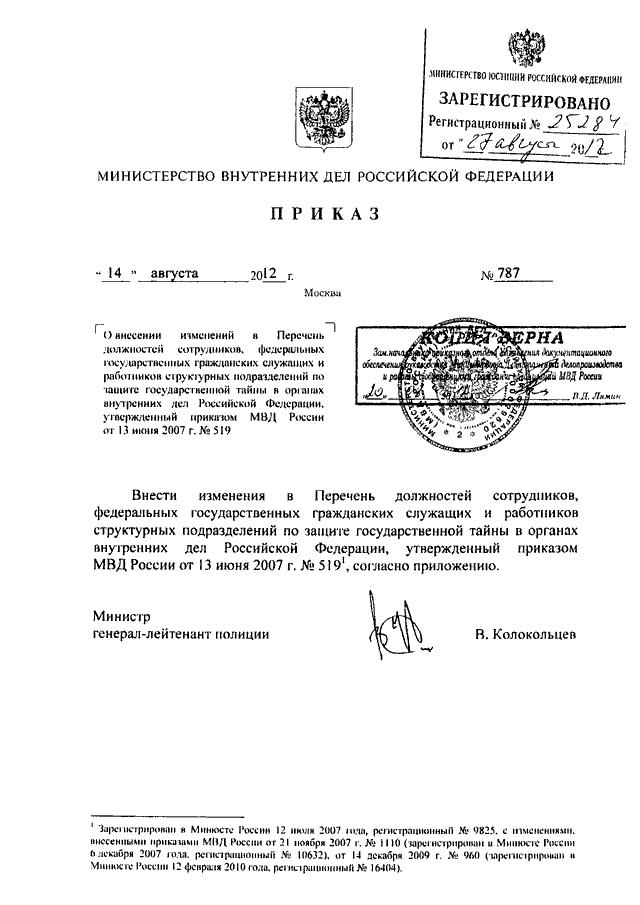 Инструкция мнс рф 54