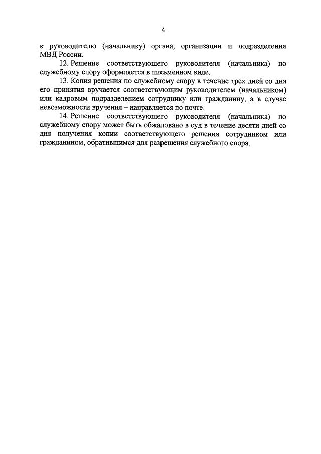 коллективные служебные споры в органах внутренних дел