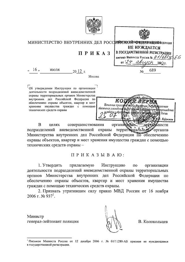 Приказ о регистрации граждан 2012 г право гражданина рф на постоянную регистрацию