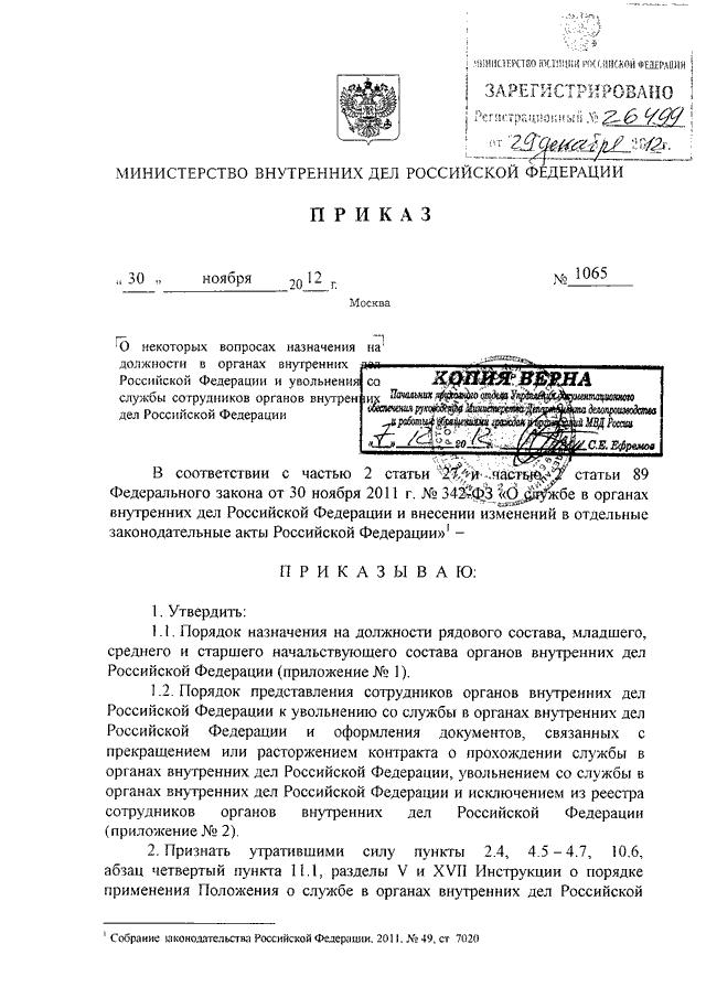 Приказ мвд. 2012 n 1065 с изменениями от 30. 09. 2016 | юридическая.