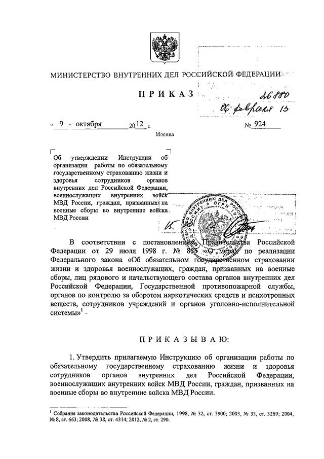 Прощайте транзиты или изменения после 15. 10. 13 в приказ мвд россии.