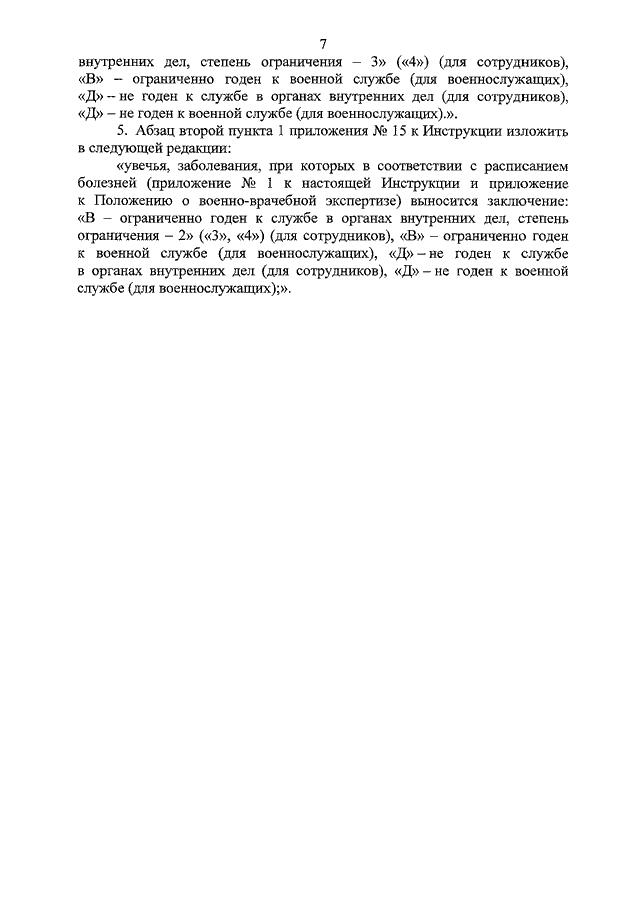 Приказ мвд рф от 14 июля 2010 г. № 523
